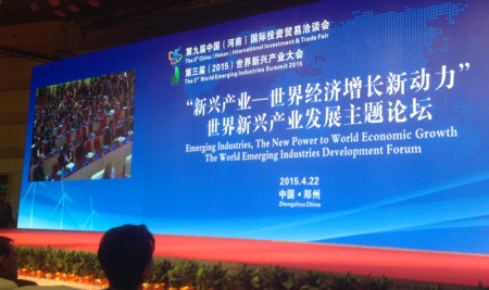The 3rd World Emerging Industries Summit